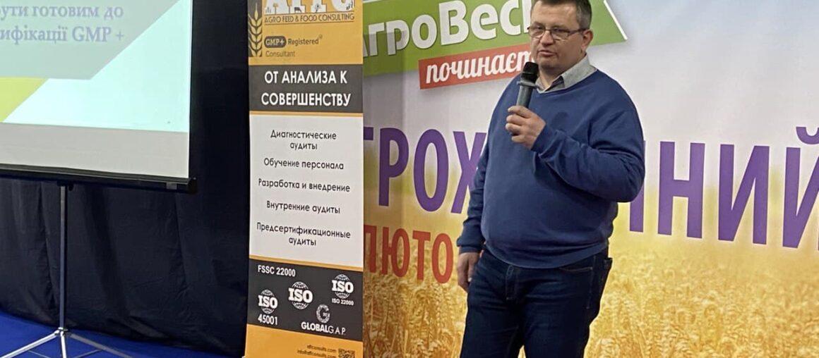 """Результаты семинара """"Особливості розвитку безпечного кормовиробництва в Україні відповідно до вимог міжнародного стандарту GMP+ """""""