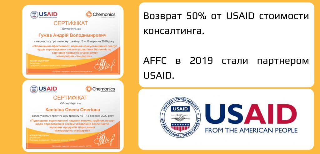 Возврат 50% от USAID стоимости консалтинга. AFFC в 2019 стали партнером USAID.