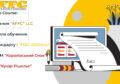 Корпоративный курс обучения FSSC 22000 v 5.1.